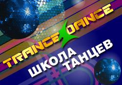 Танцы транс дэнс рассписание